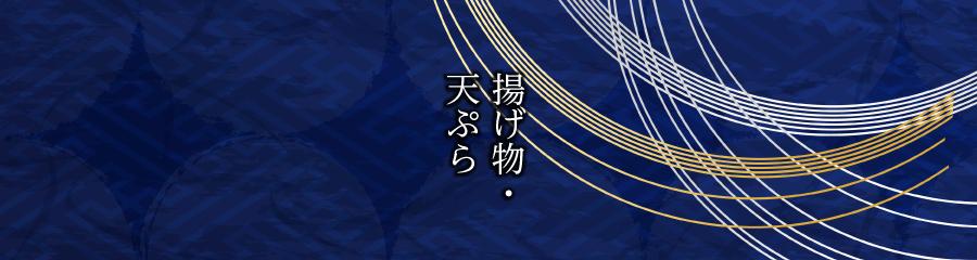 揚げ物・天ぷら