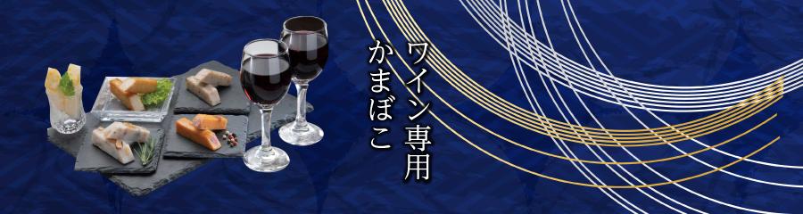 ワイン専用かまぼこ